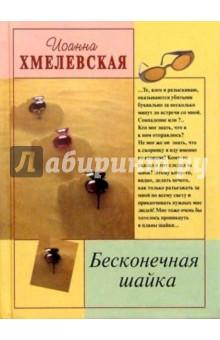 Бесконечная шайка - Иоанна Хмелевская