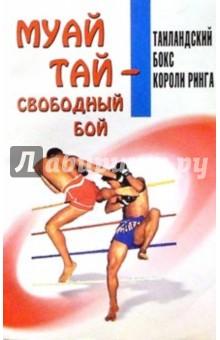 Муай тай-свободный бой: Методическое пособие - Тимофей Дроздов изображение обложки