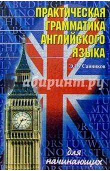 Практическая грамматика английского языка - Эдуард Санников