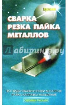 Сварка, резка, пайка металлов - А. Кортес