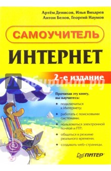 Интернет. Самоучитель. - 2-е изд. - Сергей Денисов