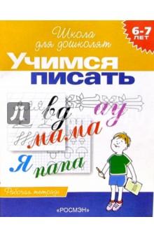 Учимся писать. Рабочая тетрадь для детей 6-7 лет - Светлана Гаврина