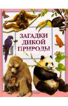 Загадки дикой природы