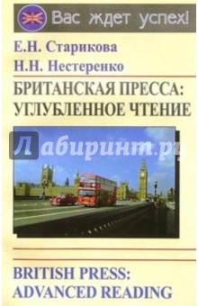 Британская пресса: углубленное чтение / British Press: Advanced Reading - Елена Старикова