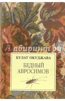 Бедный Авросимовъ - Булат Окуджава