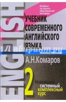 Учебник современного английского языка: В 2-х томах. Том 2 - Андрей Комаров