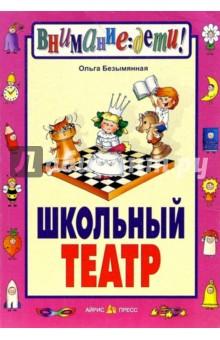Школьный театр - Ольга Безымянная