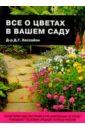 Дэвид Хессайон - Все о цветах в вашем саду обложка книги