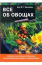 Дэвид Хессайон - Все об овощах обложка книги