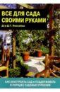 Дэвид Хессайон - Все для сада своими руками обложка книги