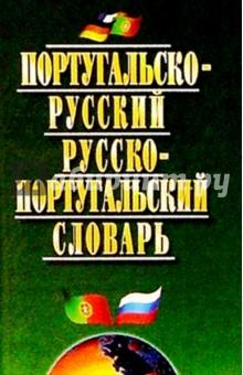 Португальско-русский, русско-португальский словарь: 40 тыс. слов - Виталий Хлызов