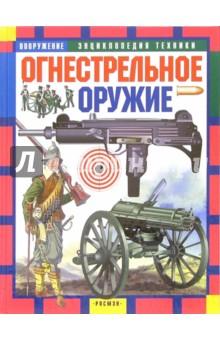 Огнестрельное оружие - Юрий Шокарев