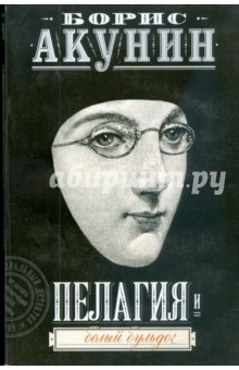 Пелагия и белый бульдог - Борис Акунин