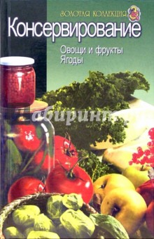 Консервирование. Овощи и фрукты, ягоды - О. Татарникова