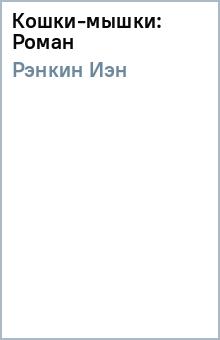 Кошки-мышки: Роман - Иэн Рэнкин изображение обложки