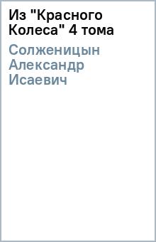 Из Красного Колеса 4 тома - Александр Солженицын