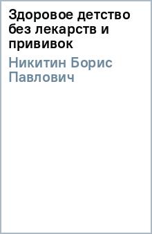 Здоровое детство без лекарств и прививок - Борис Никитин