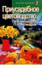 Майя Александрова - Приусадебное цветоводство обложка книги