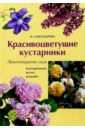Майя Александрова - Аристократы сада. Красивоцвет. кустарники обложка книги