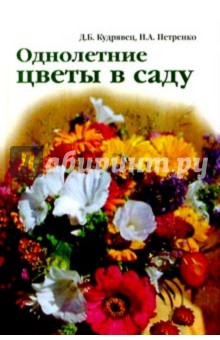 Однолетние цветы в саду - Кудрявец, Петренко