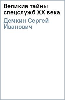 Великие тайны спецслужб ХХ века - Сергей Демкин