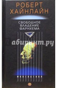 Свободное владение Фарнхема: Роман - Роберт Хайнлайн