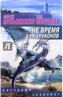 Не время для драконов: Фантастический роман - Сергей Лукьяненко