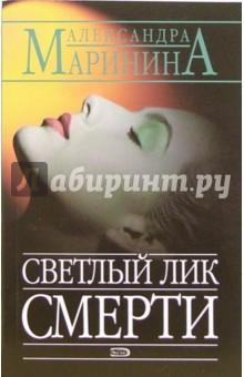 Светлый лик смерти - Александра Маринина