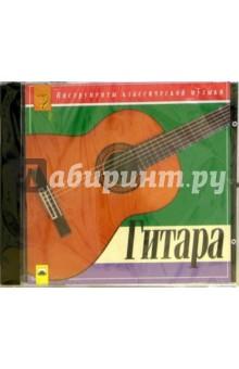 Гитара (CD)