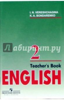 Английский язык: книга для учителя. 2 класс: пособие для учителей школ с углубленным изучением языка - Верещагина, Бондаренко