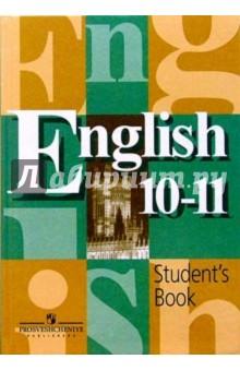Учебник онлайн английский язык 10 класс кузовлев
