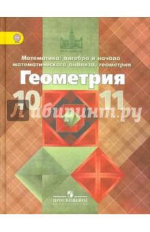 Геометрия 10-11 класс атанасян учебник онлайн скачать