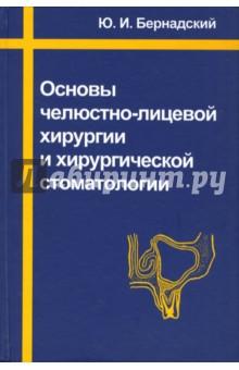 Основы челюстно-лицевой хирургии и хирургической стоматологии - Юрий Бернадский