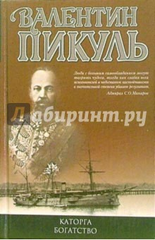 Каторга. Богатство - Валентин Пикуль