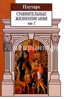 Сравнительные жизнеописания: В 3 т. Том 1 - Плутарх