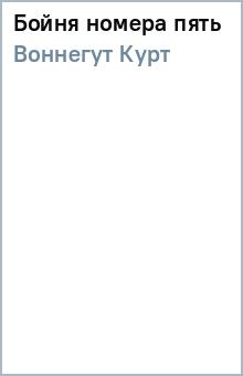 Бойня номера пять - Курт Воннегут