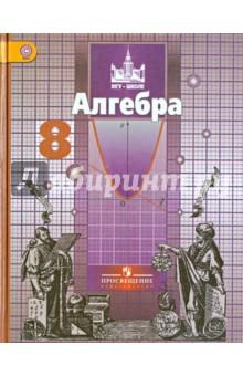 Алгебра. 8 класс. Учебник - Никольский, Решетников, Потапов, Шевкин изображение обложки
