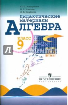 Алгебра. 9 класс. Дидактические материалы - Макарычев, Миндюк, Крайнева