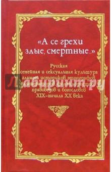 А се грехи злые, смертные...: В 3-х книгах. Книга 3 - Наталья Пушкарева