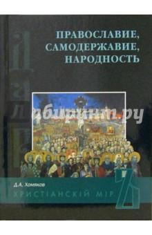 Православие, Самодержавие, Народность - Дмитрий Хомяков