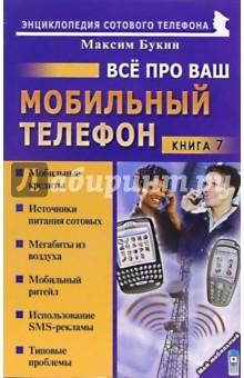 Все про ваш мобильный телефон. Книга 7 - Максим Букин