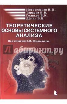Теоретические основы системного анализа - Виктор Новосельцев