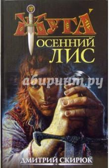 Осенний лис - Дмитрий Скирюк
