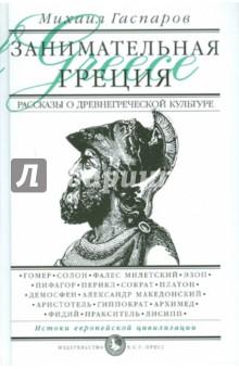 Занимательная Греция: Рассказы о древнегреческой культуре - Михаил Гаспаров