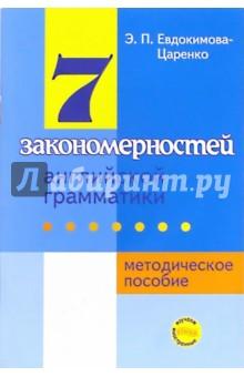 7 закономерностей английской грамматики - Эмма Евдокимова-Царенко