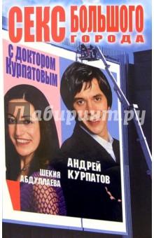 Секс большого города с доктором Курпатовым - Андрей Курпатов