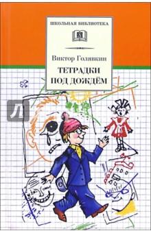 Самовариздательство детской литературы