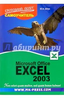 Самоучитель Microsoft Office Excel 2003 - Юрий Шпак