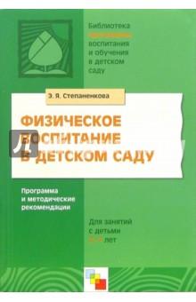 Физическое воспитание в детском саду. Программа и методические рекомендации - Эмма Степаненкова