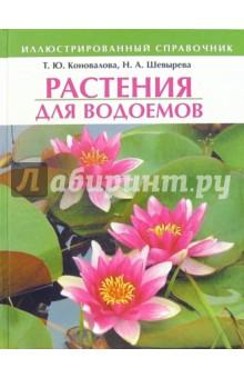 Растения для водоемов: Иллюстрированный справочник - Татьяна Коновалова